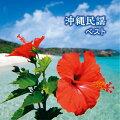 BEST SELECT LIBRARY 決定版::沖縄民謡 ベスト