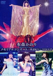 メモリアル コンサート