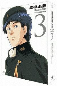 銀河英雄伝説 Blu-ray BOX スタンダードエディション 3【Blu-ray】 [ 堀川亮 ]