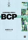 社会福祉施設・事業所のBCP 事業継続計画 (CLCわかるBCPシリーズ) [ 後藤至功 ]