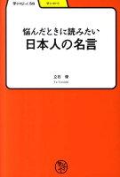 【バーゲン本】悩んだときに読みたい日本人の名言ー学びやぶっく58