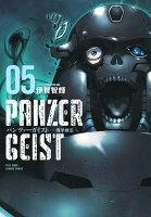 パンツァーガイスト 機甲幽霊(5)