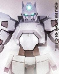 機動戦士ガンダムAGE 第3巻 豪華版