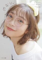 本日2/25発売!『小山百代1st写真集 となり。』