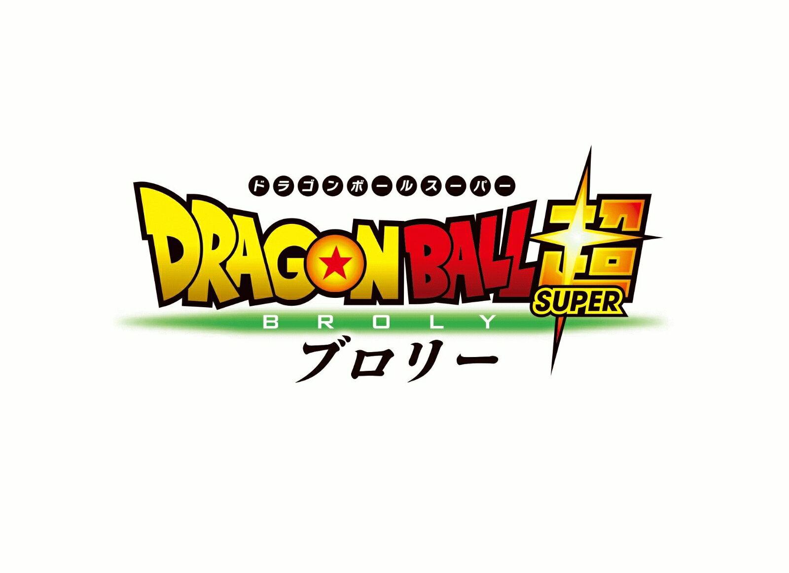 ドラゴンボール超 ブロリー(特別限定版)