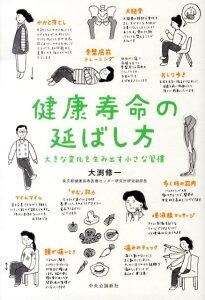 健康寿命の延ばし方 [ 大渕修一 ]