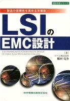 LSIのEMC設計