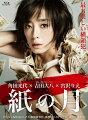 紙の月 Blu-ray豪華版 【Blu-ray】