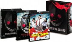 リアル鬼ごっこ 劇場版 Blu-ray BOX【Blu-ray】