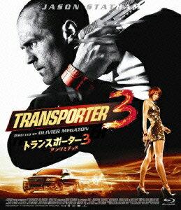 【楽天ブックスならいつでも送料無料】トランスポーター3 アンリミテッド【Blu-ray】 [ ジェイ...