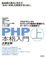 PHP本格入門[上] 〜プログラミングとオブジェクト指向の基礎からデータベース連携まで
