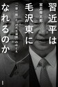 習近平は毛沢東になれるのか 「一帯一路」と「近代化強国」のゆくえ [ 室井秀太郎 ] - 楽天ブックス