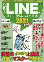 わかる!LINEをすぐに使いこなせる本2021最新版