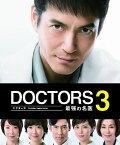 DOCTORS 3 最強の名医 DVD-BOX [ 沢村一樹 ]