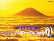 李家幽竹パワースポットカレンダー(2020)