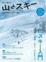 山とスキー(2018) 特集:山スキー入門 (別冊山と溪谷)