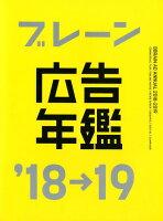 ブレーン広告年鑑('18-19)