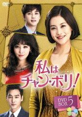 私はチャン・ボリ! DVD-BOX5 [ オ・ヨンソ ]