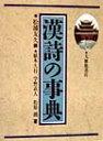 漢詩の事典
