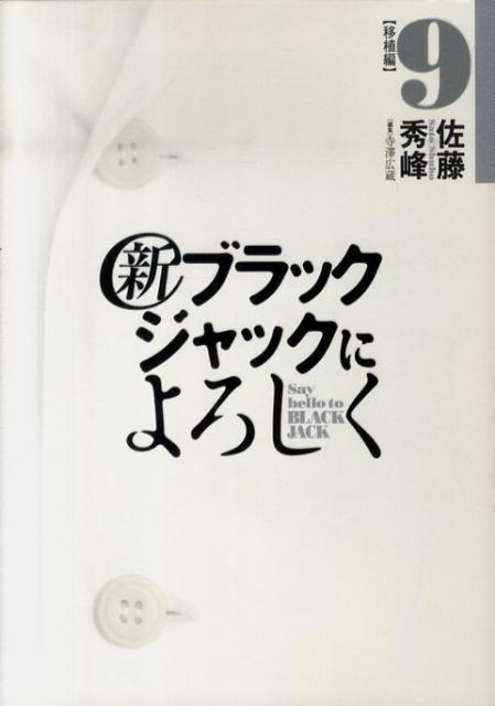 斉藤 英二郎