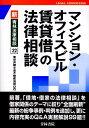 マンション・オフィスビル賃貸借の法律相談 (新・青林法律相談