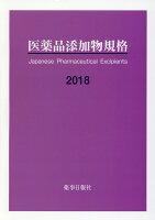 医薬品添加物規格 2018