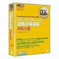 【送料無料】ITILファンデーション試験対策講座ITIL V3対応