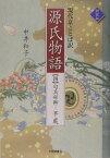 源氏物語(4)新装版 現代京ことば訳 匂兵部卿ー早蕨 [ 紫式部 ]