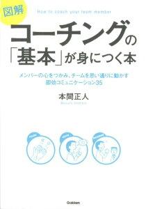 【送料無料】図解コーチングの「基本」が身につく本 [ 本間正人 ]