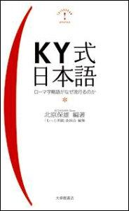 【送料無料】KY式日本語