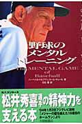 【送料無料】野球のメンタルトレ-ニング