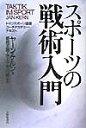【送料無料】スポ-ツの戦術入門 [ ヤ-ン・ケルン ]