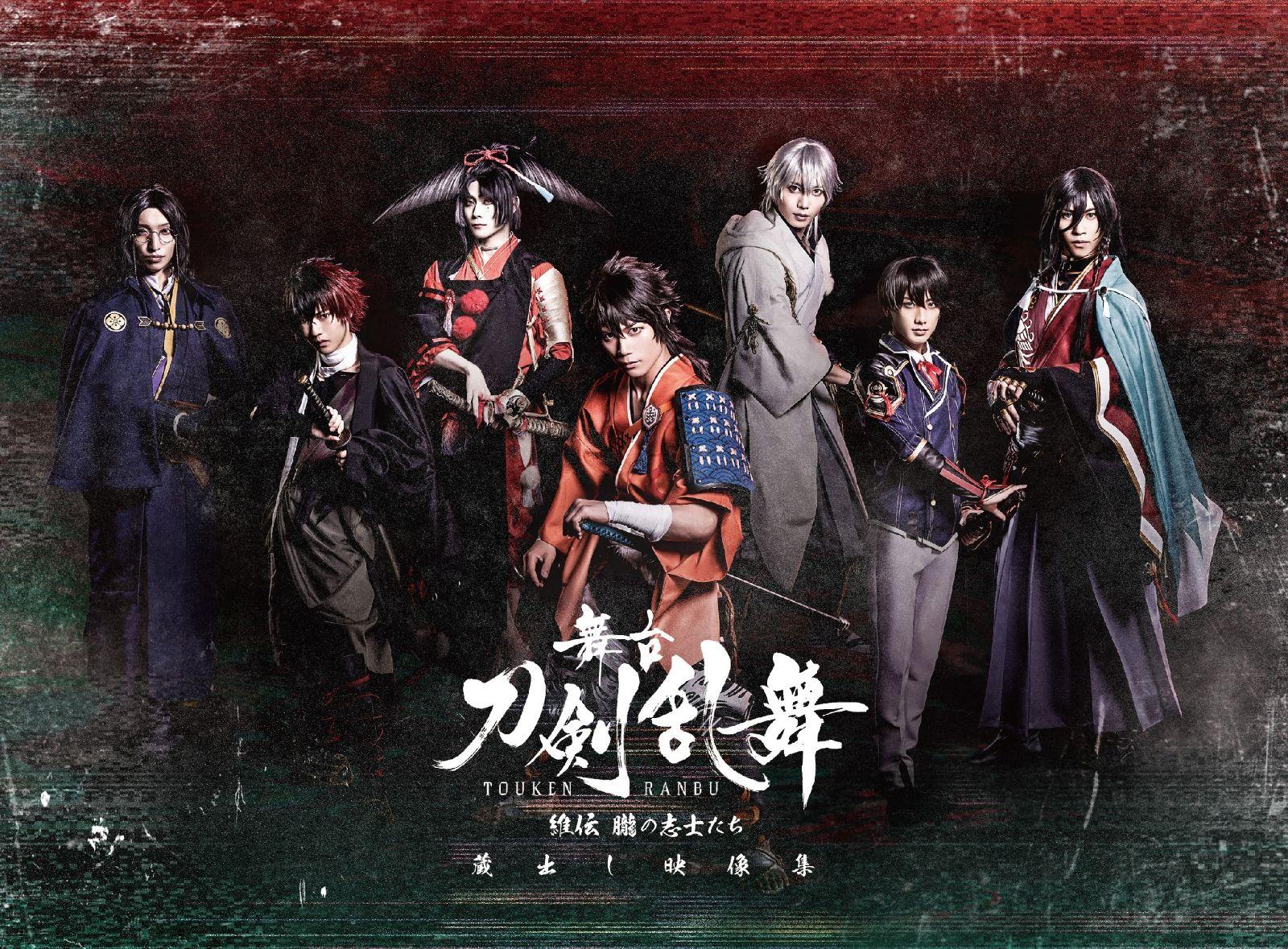 舞台『刀剣乱舞』蔵出し映像集ー維伝 朧の志士たち 篇ー【Blu-ray】
