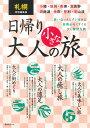 札幌特別編集版 日帰り 大人の小さな旅 (昭文社ムック)