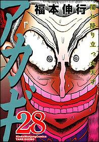 アカギ(28) 闇に降り立った天才 (近代麻雀コミックス) [ 福本伸行 ]