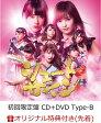 【楽天ブックス限定先着特典】シュートサイン (初回限定盤 CD+DVD Type-B) (生写真付き) [ AKB48 ]