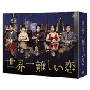 世界一難しい恋 Blu-ray BOX【初回限定生産】【Blu-ray】