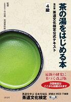 茶の湯をはじめる本