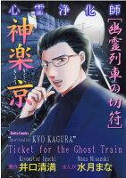 心霊浄化師 神楽京 幽霊列車の切符