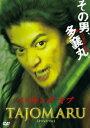 メイキング オブ TAJOMARU [ 小栗旬 ]