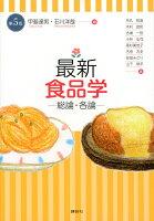 最新 食品学ー総論・各論ー(第5版)