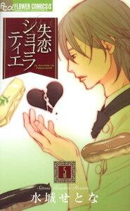 【送料無料】失恋ショコラティエ(5) [ 水城せとな ]