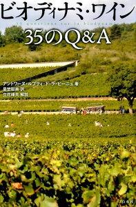 【楽天ブックスならいつでも送料無料】ビオディナミ・ワイン35のQ&A [ アントワーヌ・ルプティ...