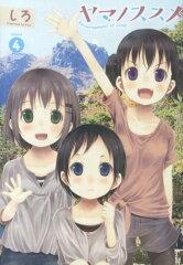 【楽天ブックスならいつでも送料無料】ヤマノススメ(volume 4) [ しろ ]