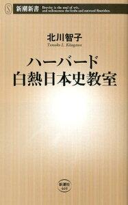 【送料無料】ハーバード白熱日本史教室 [ 北川智子 ]