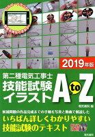 第二種電気工事士技能試験イラストAtoZ 2019年版