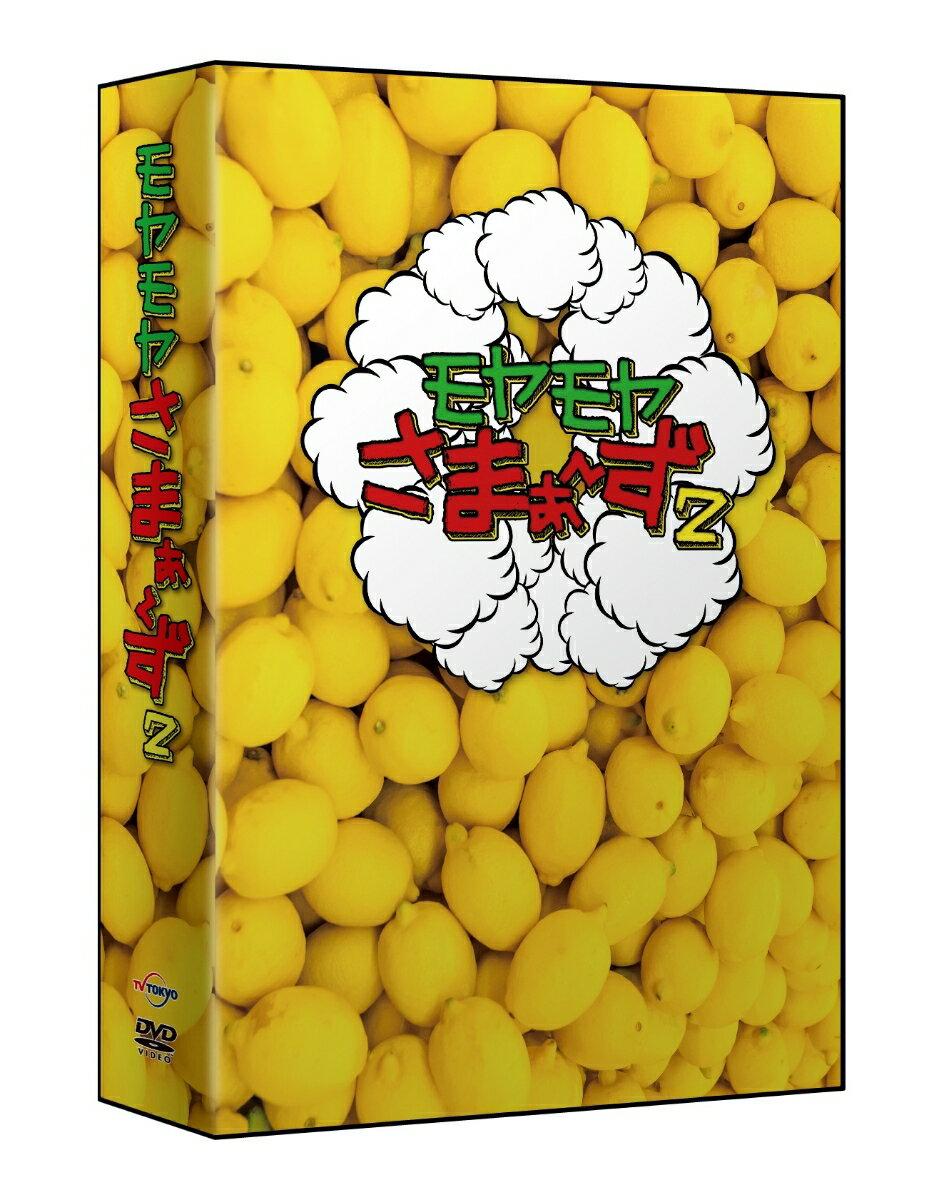 モヤモヤさまぁ〜ず2 DVD BOX(vol.30 & vol.31)
