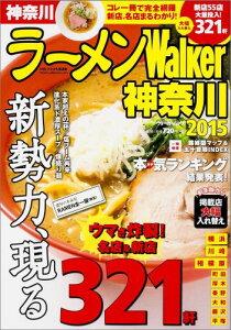 【楽天ブックスならいつでも送料無料】ラーメンWalker神奈川(2015)