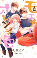 9784065204696 - 【あらすじ】『モエカレはオレンジ色』40話(10巻)【感想】