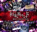 軌跡 BEST COLLECTION II (MV集 2CD+DVD+スマプラ) [ 和楽器バンド ]